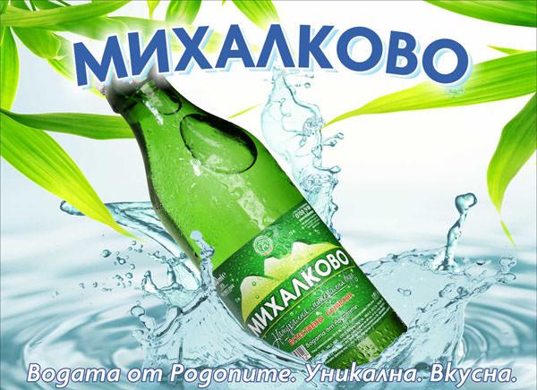 Естествено газирана вода на Балканите